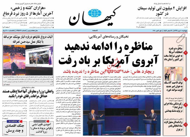 عناوین اخبار روزنامه کيهان در روز پنجشنبه ۱۰ مهر