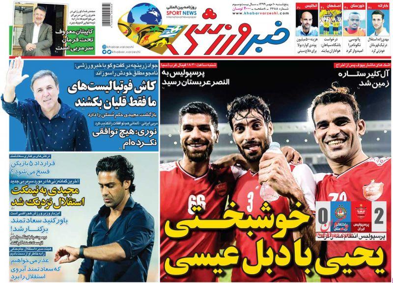 عناوین اخبار روزنامه خبر ورزشی در روز پنجشنبه ۱۰ مهر