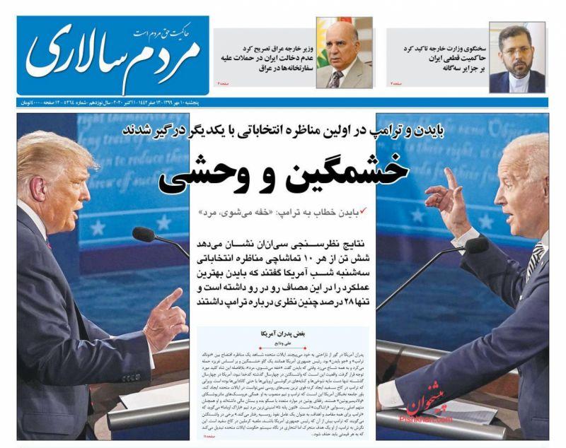 عناوین اخبار روزنامه مردم سالاری در روز پنجشنبه ۱۰ مهر