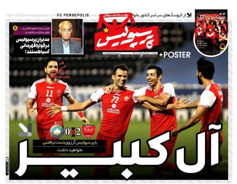 عناوین اخبار روزنامه پرسپولیس در روز پنجشنبه ۱۰ مهر