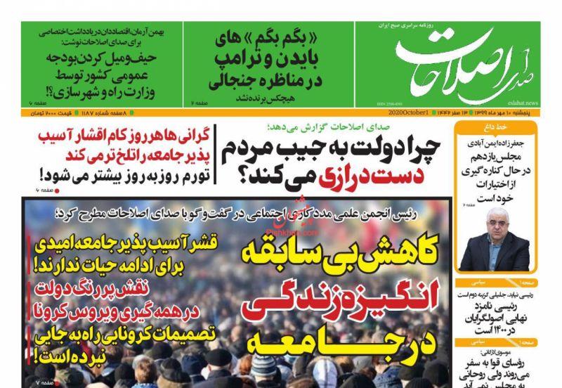 عناوین اخبار روزنامه صدای اصلاحات در روز پنجشنبه ۱۰ مهر