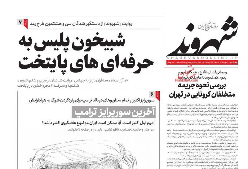 عناوین اخبار روزنامه شهروند در روز پنجشنبه ۱۰ مهر