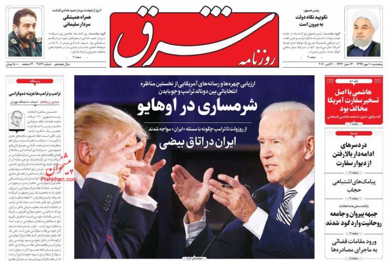 عناوین اخبار روزنامه شرق در روز پنجشنبه ۱۰ مهر