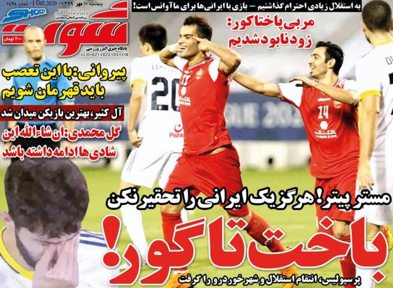 عناوین اخبار روزنامه شوت در روز پنجشنبه ۱۰ مهر