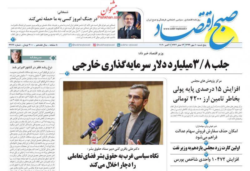 عناوین اخبار روزنامه صبح اقتصاد در روز پنجشنبه ۱۰ مهر