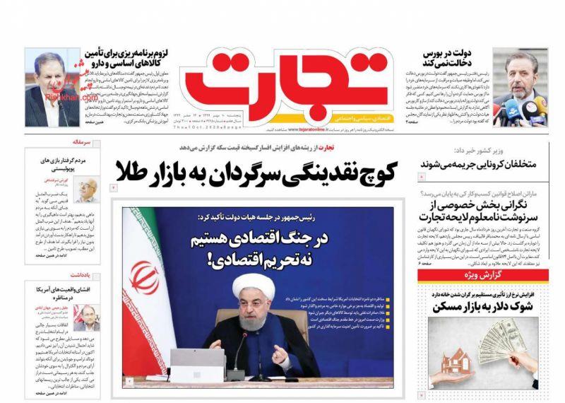 عناوین اخبار روزنامه تجارت در روز پنجشنبه ۱۰ مهر