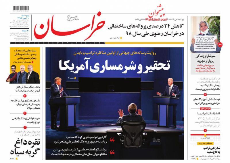 عناوین اخبار روزنامه خراسان در روز پنجشنبه ۱۰ مهر