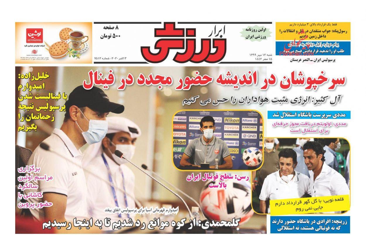 عناوین اخبار روزنامه ابرار ورزشى در روز شنبه ۱۲ مهر