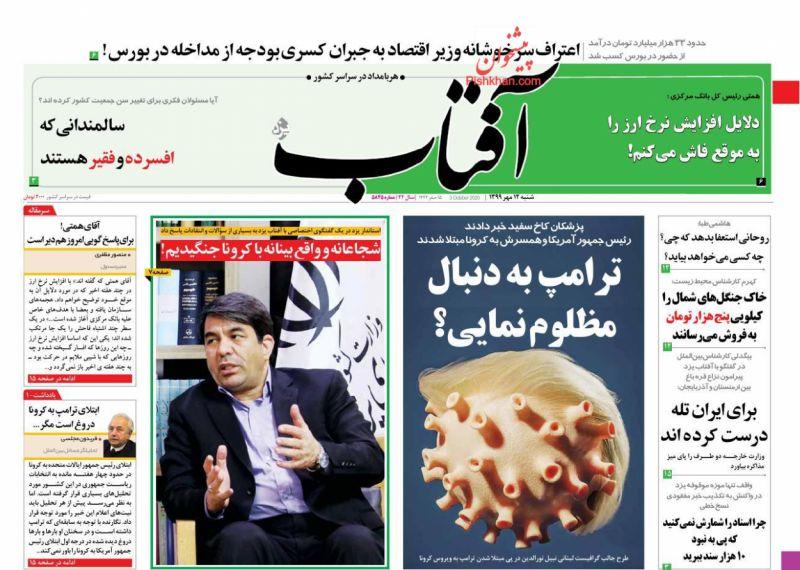 عناوین اخبار روزنامه آفتاب یزد در روز شنبه ۱۲ مهر