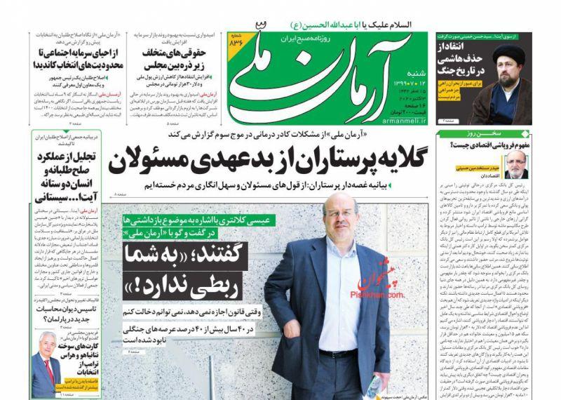 عناوین اخبار روزنامه آرمان ملی در روز شنبه ۱۲ مهر