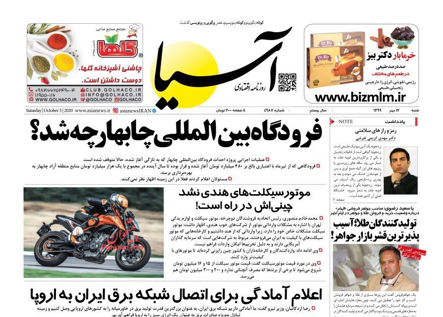 عناوین اخبار روزنامه آسیا در روز شنبه ۱۲ مهر