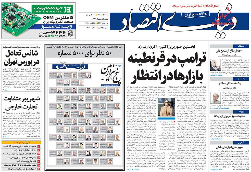 عناوین اخبار روزنامه دنیای اقتصاد در روز شنبه ۱۲ مهر