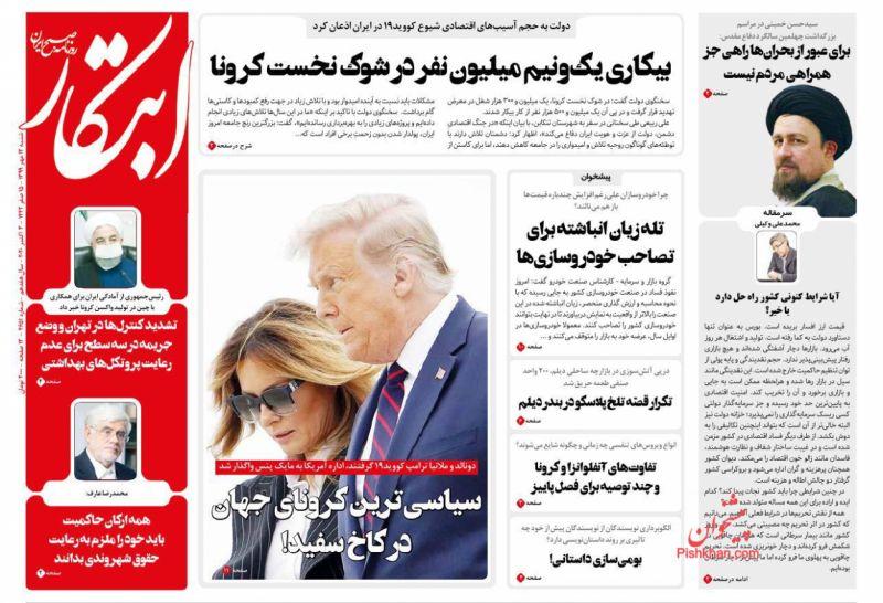 عناوین اخبار روزنامه ابتکار در روز شنبه ۱۲ مهر