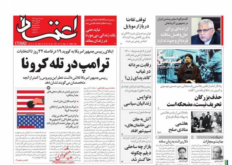 عناوین اخبار روزنامه اعتماد در روز شنبه ۱۲ مهر
