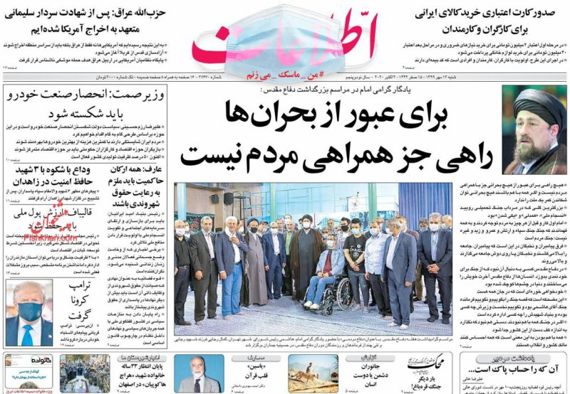 عناوین اخبار روزنامه اطلاعات در روز شنبه ۱۲ مهر