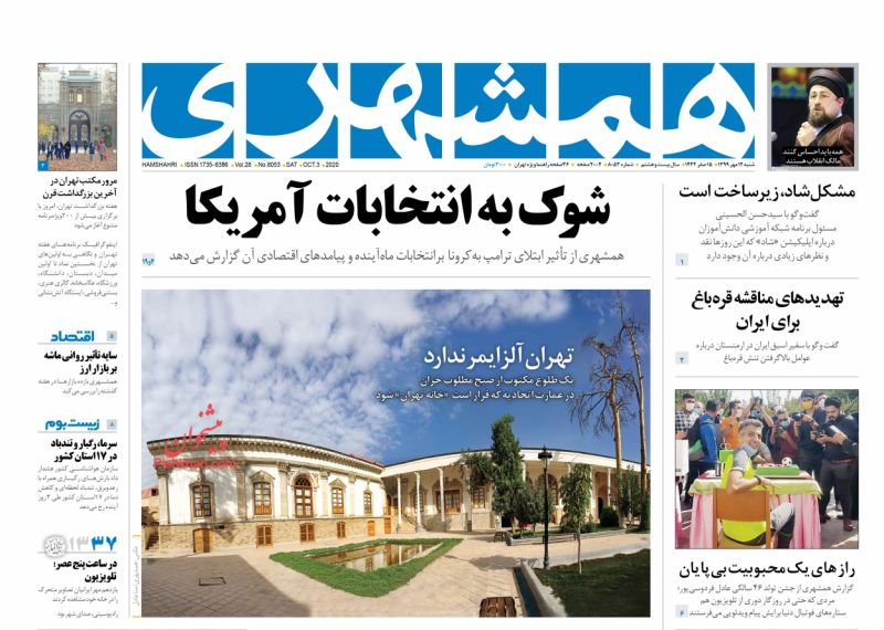 عناوین اخبار روزنامه همشهری در روز شنبه ۱۲ مهر