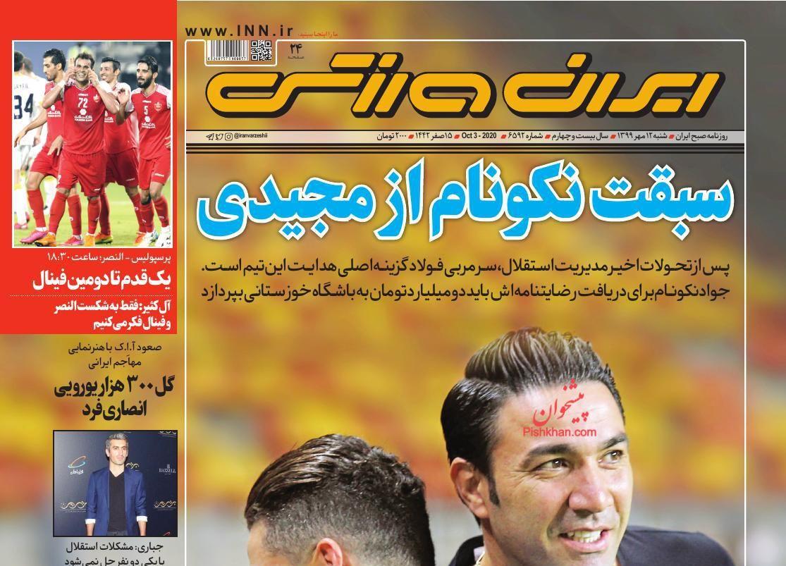 عناوین اخبار روزنامه ایران ورزشی در روز شنبه ۱۲ مهر
