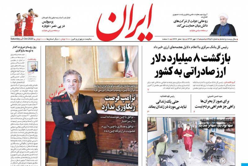 عناوین اخبار روزنامه ایران در روز شنبه ۱۲ مهر