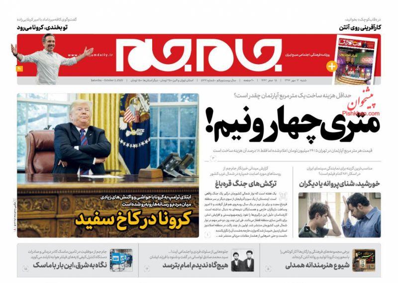 عناوین اخبار روزنامه جام جم در روز شنبه ۱۲ مهر