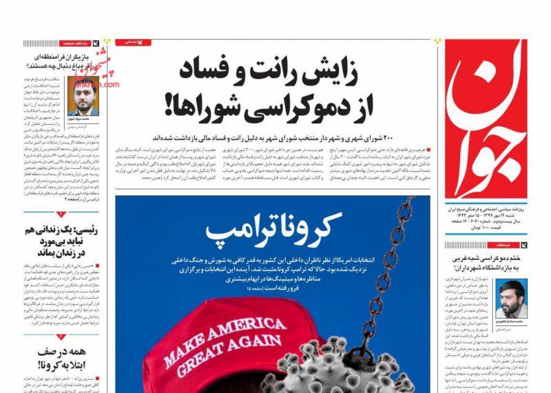 عناوین اخبار روزنامه جوان در روز شنبه ۱۲ مهر
