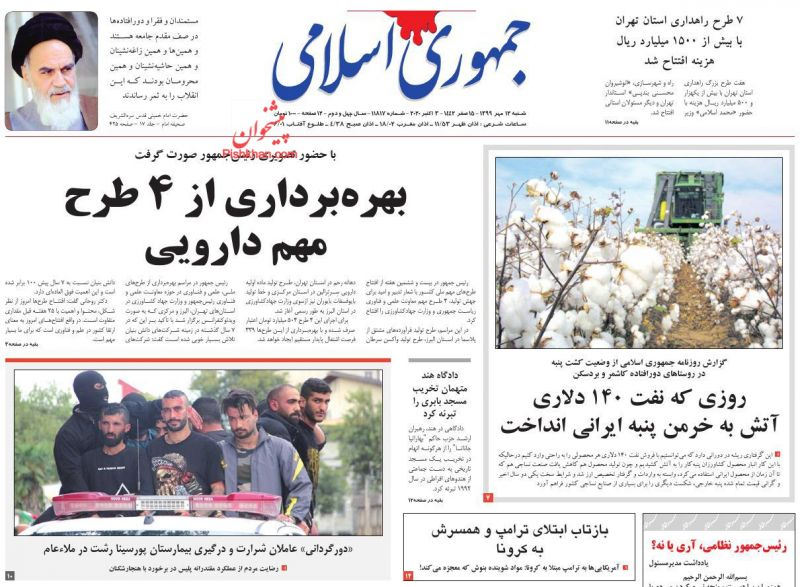 عناوین اخبار روزنامه جمهوری اسلامی در روز شنبه ۱۲ مهر
