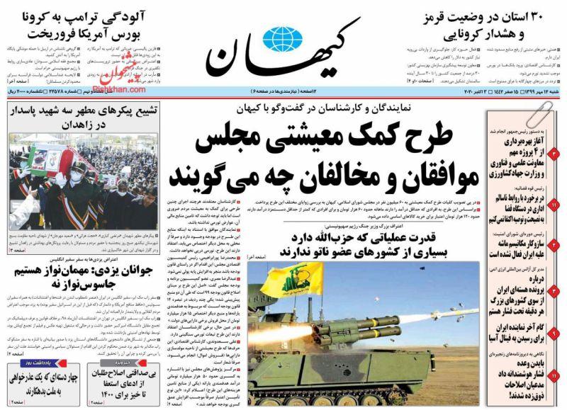 عناوین اخبار روزنامه کيهان در روز شنبه ۱۲ مهر