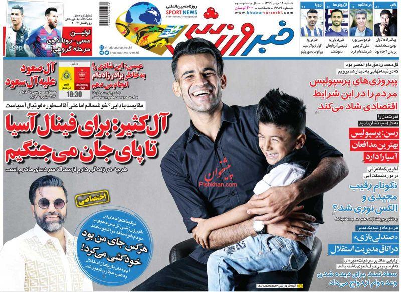 عناوین اخبار روزنامه خبر ورزشی در روز شنبه ۱۲ مهر