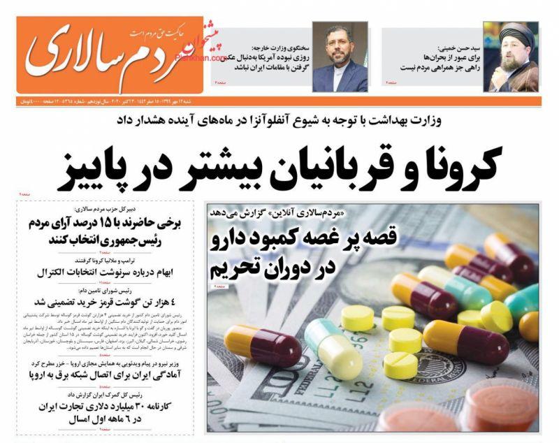عناوین اخبار روزنامه مردم سالاری در روز شنبه ۱۲ مهر