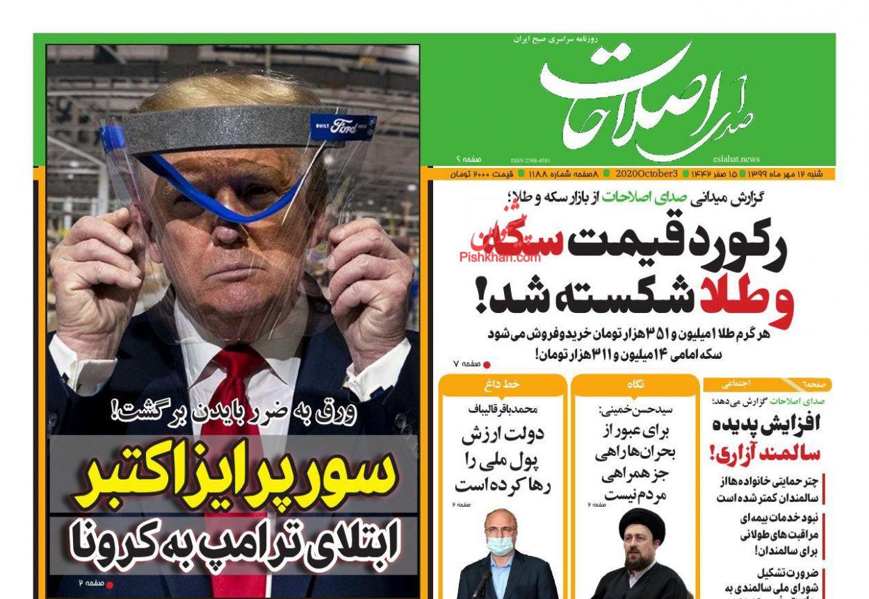عناوین اخبار روزنامه صدای اصلاحات در روز شنبه ۱۲ مهر