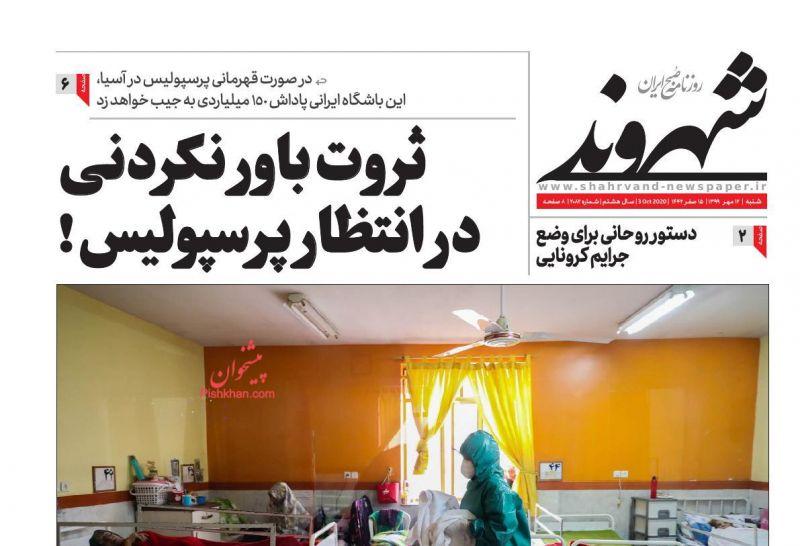 عناوین اخبار روزنامه شهروند در روز شنبه ۱۲ مهر