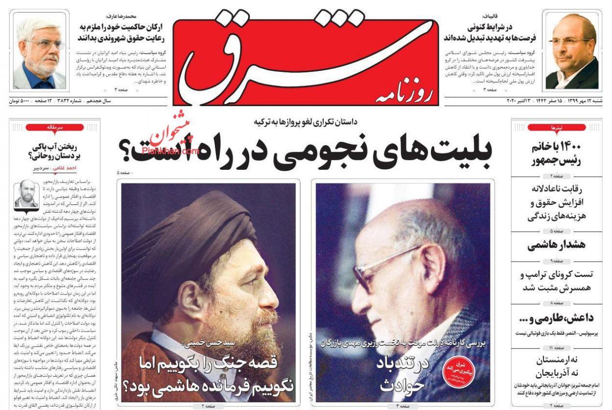 عناوین اخبار روزنامه شرق در روز شنبه ۱۲ مهر