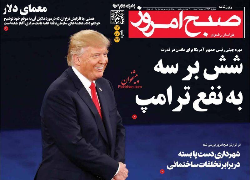 عناوین اخبار روزنامه صبح امروز در روز شنبه ۱۲ مهر