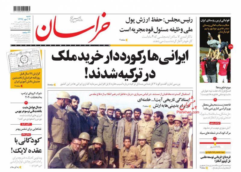 عناوین اخبار روزنامه خراسان در روز شنبه ۱۲ مهر