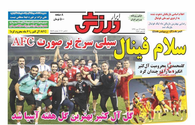 عناوین اخبار روزنامه ابرار ورزشى در روز یکشنبه ۱۳ مهر