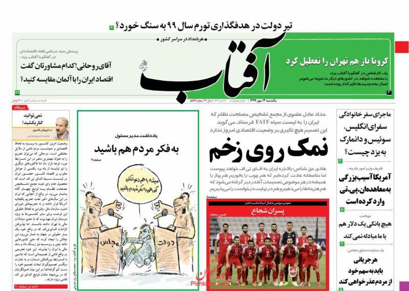 عناوین اخبار روزنامه آفتاب یزد در روز یکشنبه ۱۳ مهر