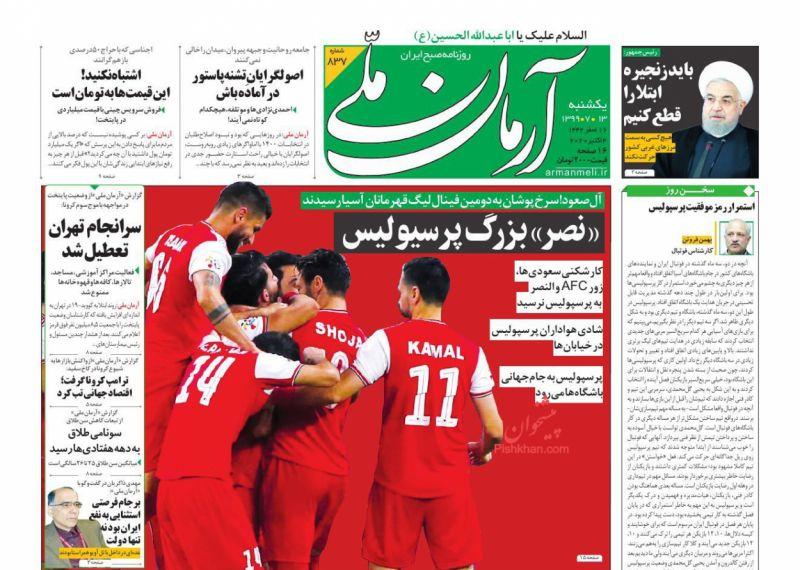 عناوین اخبار روزنامه آرمان ملی در روز یکشنبه ۱۳ مهر