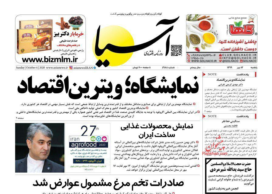 عناوین اخبار روزنامه آسیا در روز یکشنبه ۱۳ مهر