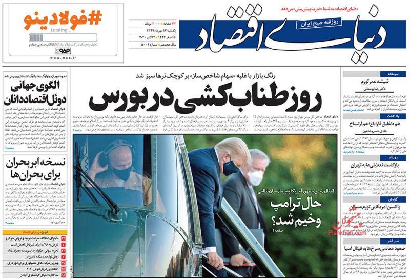 عناوین اخبار روزنامه دنیای اقتصاد در روز یکشنبه ۱۳ مهر