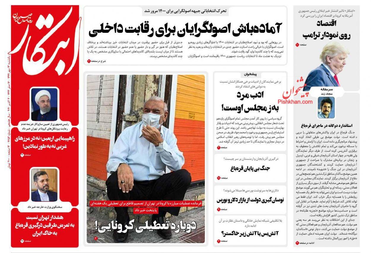 عناوین اخبار روزنامه ابتکار در روز یکشنبه ۱۳ مهر