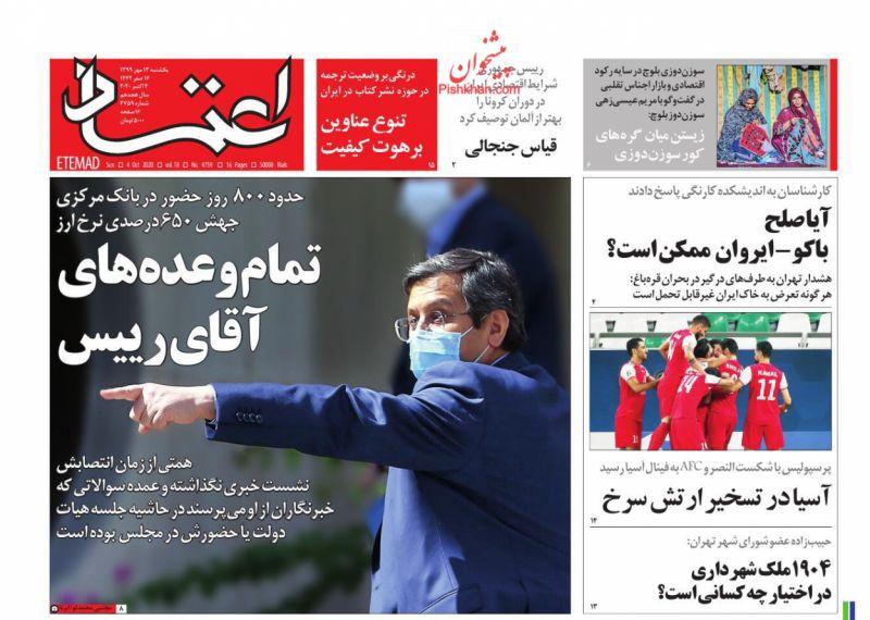 عناوین اخبار روزنامه اعتماد در روز یکشنبه ۱۳ مهر