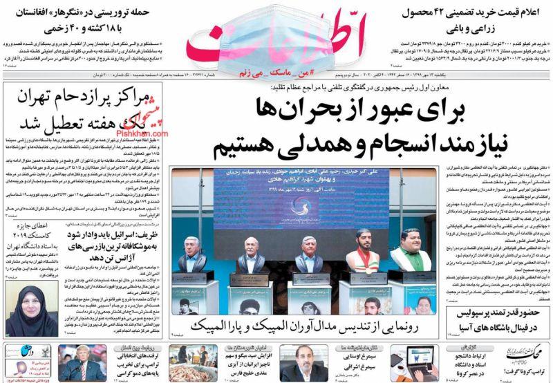 عناوین اخبار روزنامه اطلاعات در روز یکشنبه ۱۳ مهر