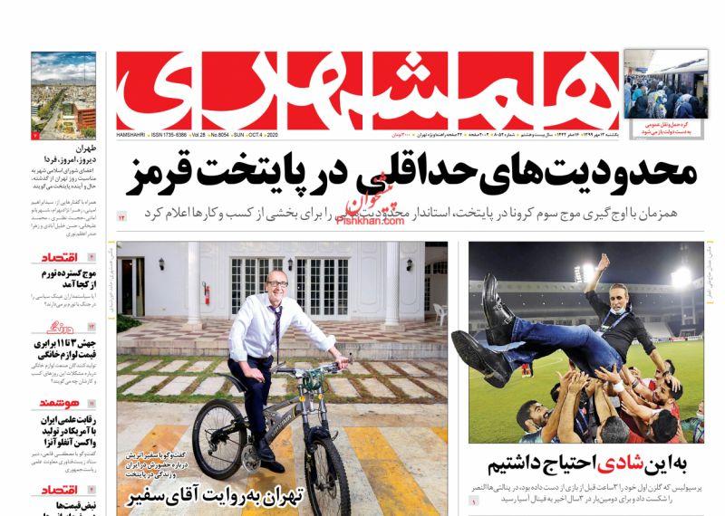 عناوین اخبار روزنامه همشهری در روز یکشنبه ۱۳ مهر