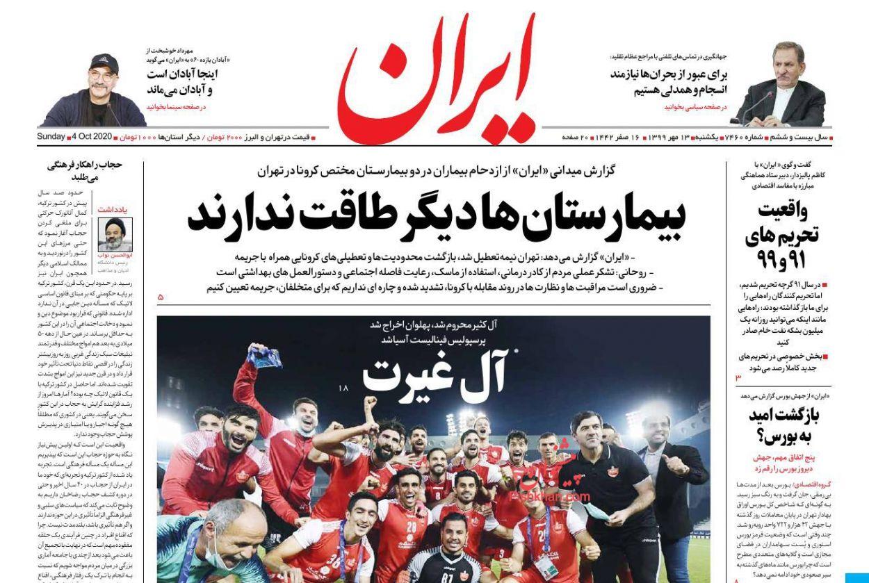 عناوین اخبار روزنامه ایران در روز یکشنبه ۱۳ مهر