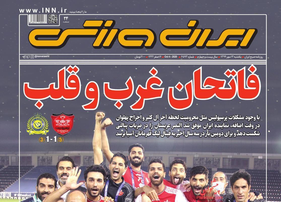 عناوین اخبار روزنامه ایران ورزشی در روز یکشنبه ۱۳ مهر