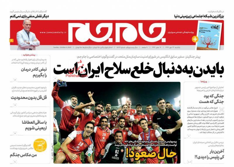 عناوین اخبار روزنامه جام جم در روز یکشنبه ۱۳ مهر