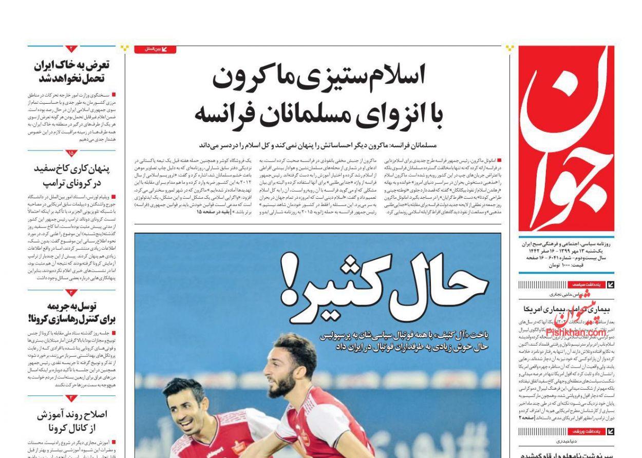 عناوین اخبار روزنامه جوان در روز یکشنبه ۱۳ مهر