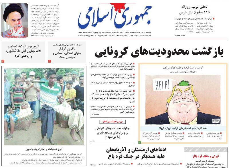 عناوین اخبار روزنامه جمهوری اسلامی در روز یکشنبه ۱۳ مهر