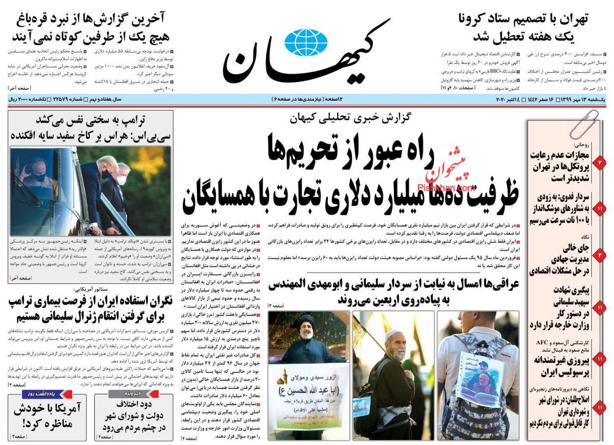 عناوین اخبار روزنامه کيهان در روز یکشنبه ۱۳ مهر
