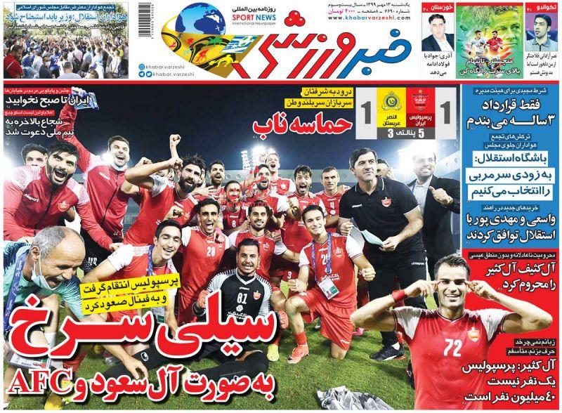 عناوین اخبار روزنامه خبر ورزشی در روز یکشنبه ۱۳ مهر