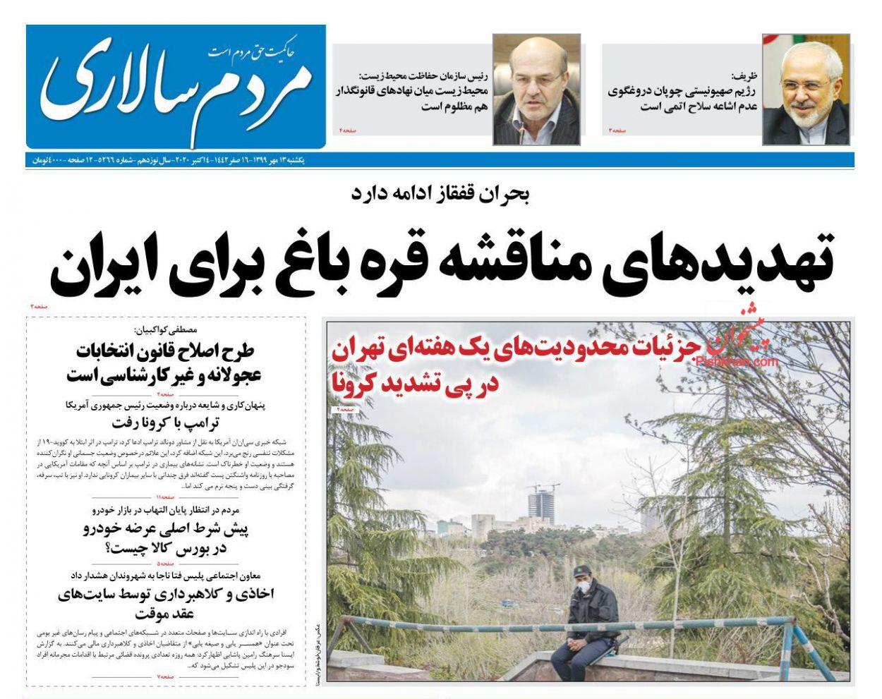 عناوین اخبار روزنامه مردم سالاری در روز یکشنبه ۱۳ مهر